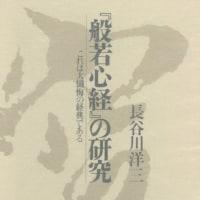 長谷川洋三 早稲田大学名誉教授による巽先生の般若心経講和の調査