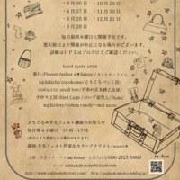 12月17日(土) 南大沢手作り市場