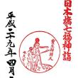 水天宮 <日本橋七福神>(平成29年4月28日)