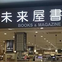 """触感時計""""タック・タッチ"""" 本日12月14日より 未来屋書店・成田店で販売を開始"""
