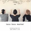 toco toco market   出店のお知らせ
