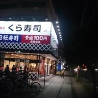 10月14日夕食熊谷・くら寿司