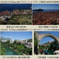 クロアチ、スロベニア、モンテネグロ、ボスニア・ヘルツエゴビナ旅の巻