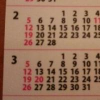 カン違い!2月と3月のカレンダー事件☆