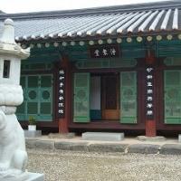 韓国陶旅5-14隷書が素敵