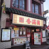 八千代台 香満園のサンラー刀削麺