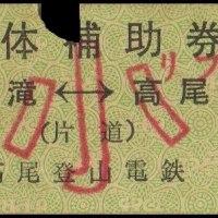 硬券追究0044 高尾登山電鉄