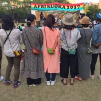 AFRIKUOKA2017 2日目へ!