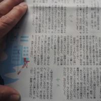 ありえない幸運とよりよく生きたい 作家 川上 弘美 2017.01.01 「292」