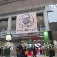 ジャパン建材フェア2017