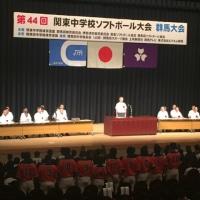 関東大会開会式