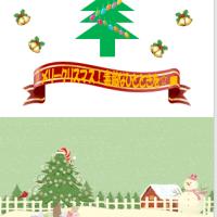 クリスマスカードを作ろう