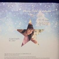 四葉草(Joyce Chu) 在一起冷冷der聖誕節