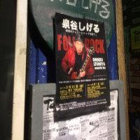 泉谷しげるライブ Tokuzo名古屋
