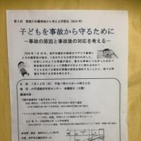 『子どもを事故から守るために』ー事故の原因と事故後の対応を考えるin神戸市灘区