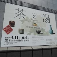 陶磁器の世界:『東京国立博物館 平成館』で「茶の湯 特別展」開催中。曜変天目茶碗(稲葉天目)・志野茶碗(卯花墻)など国宝・重文の嵐に目がくらみそう・・