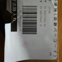 中国から宅急便📦が届きました。