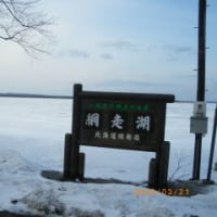 北海道道東旅日記32 女満別温泉の後、網走湖・・・そして東京へ