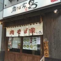 東京グルメ紀行 - 西新宿『 肉そば家 笑梟』