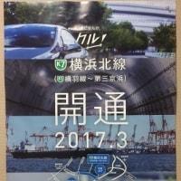 3月18日「首都高横浜北線開通」