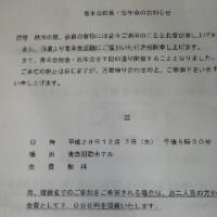 青本会総会・忘年会
