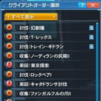 【PSO2】デイリーオーダー10/24