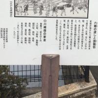 東海道53次ラン&ウォーク(3/18)④