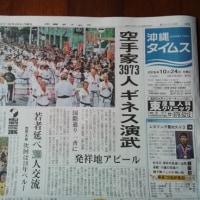 沖縄の空手に新たな1ページ 空手の「形」の集団演武の人数でギネス世界新記録達成!