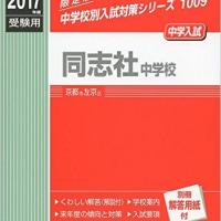 中学入試・同志社中学校