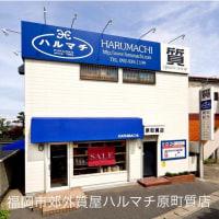 福岡のお薦めの質屋に紹介されました!感激 福岡の質屋ハルマチ原町質店