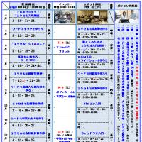 平成26年度の「活動スケジュール」