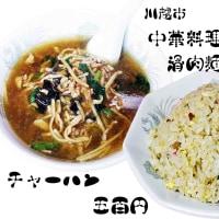 中華料理宝亭@川越市 未食だと想ってた滑肉麺650円は既に頂いてましたが(笑)炒飯とコンビで