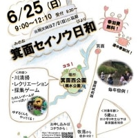 大阪大学環境サークルGECS主催 箕面川清掃イベント「箕面セイソウ日和」が開催されます!
