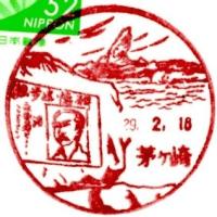 ぶらり旅・茅ヶ崎郵便局(神奈川県茅ヶ崎市)
