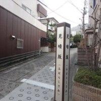 坂道ジョグ(新宿区・落合の坂道)