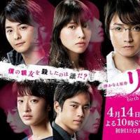 テレビ Vol.178 『ドラマ 「リバース」』