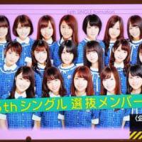16thシングル選抜発表