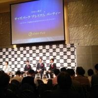 オッズパーク プレミアム パーティー 2016 in 東京