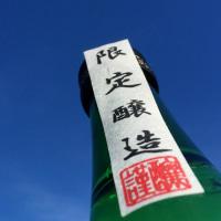 大洋盛「甘口特別純米酒 限定醸造」