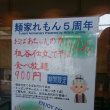 高松、ありがとうございました‼@みほりょうすけ