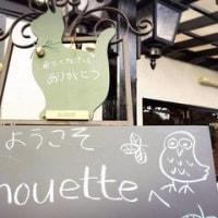 ふくろう雑貨とトマトカレーの店Chouette(シュエット)のご紹介です