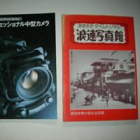 大洲カメラ店・古書目録(ブログ新着情報)