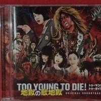 今年2枚目のサントラ ~ TOO YOUNG TO DIE! 地獄の歌地獄 ~