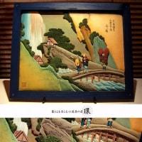 【山下千慶】浮世絵押絵~なんて不思議な奥行き感
