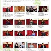 塚本幼稚園の教育講演会に招かれた講師 (アホウヨオールスターズ)