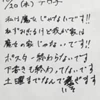 【美術部】魔女の仕業~161020