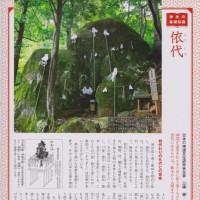 穂高神社と武水分神社と手長神社と若一王子神社・日本の神社115