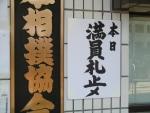 元横綱千代の富士、逝く