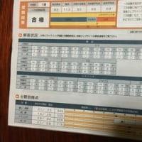 英検1級 体験記 3回目