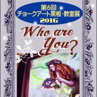 お教室展2016のお知らせ★